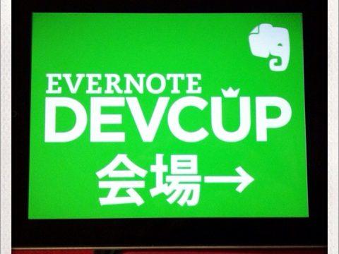 Evernote Devcup Meetupにてしゃべってきました #enjpdev