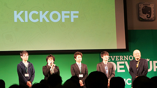 evernote_devcup2013_kickoff_11