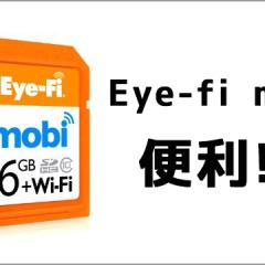 Eye-Fi mobiが便利すぎ!デジカメで撮影した写真をその場でiPhoneやAndroidに転送