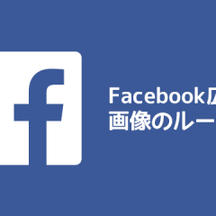 Facebookで広告を出す際に画像の中に20%以上テキストが入ってると広告が出せない
