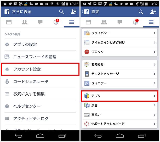 Androidでアプリとの連携を解除する方法01