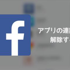 Facebookでアプリとの連携を解除する方法