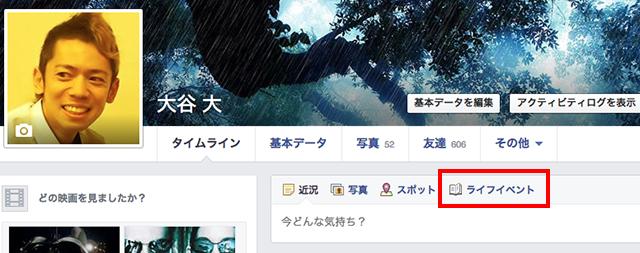 facebook-life-event-01