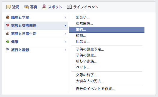 facebook-life-event-02