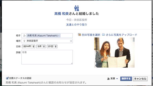 facebook-life-event-03