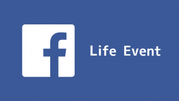 Facebookでタイムラインにライフイベントを追加する方法