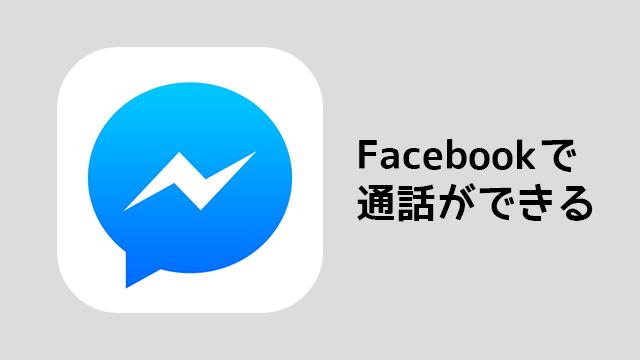 Facebookメッセンジャーで無料通話が出来るようになった