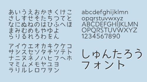 font_ja_free_02