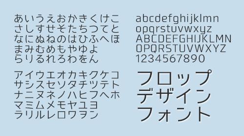 font_ja_free_03