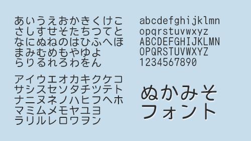 font_ja_free_04