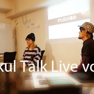 音楽で生計を立てるためにどうすべきか!「Frekul Talk Live vol.2」に行ってきました