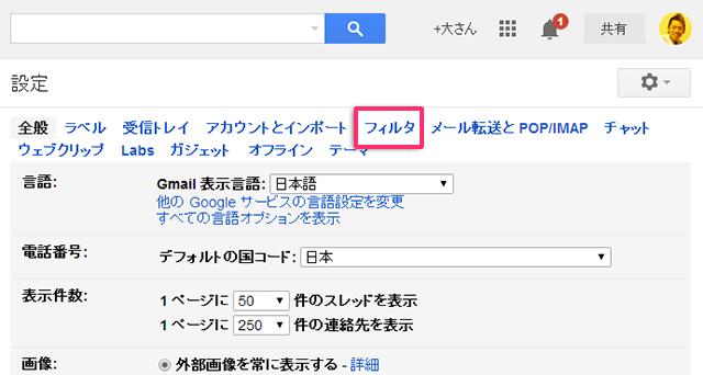 メールボックスをDMでいっぱいにさせない方法-02