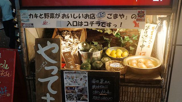 gomaya-shibuya-info