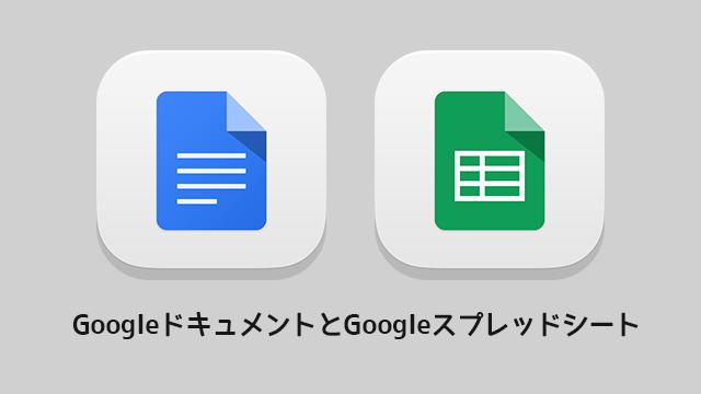 GoogleドキュメントとスプレッドシートのiOSアプリが意外にも結構使えるアプリだった