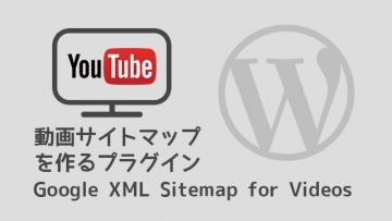 【WordPress】動画サイトマップを作成するプラグイン「Google XML Sitemap for Videos」を導入してみた