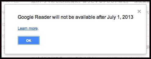 Googleリーダー終了について思うことをつらつら書いてみた