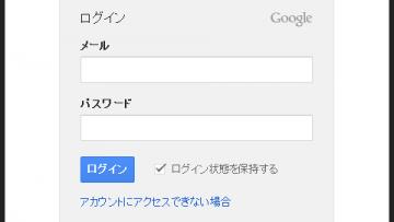 Googleにログインするときに入れるメールアドレスの@以降は要らない