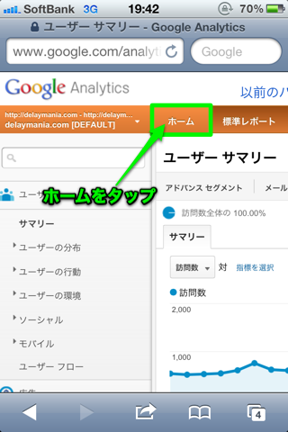 Googleanalytics realtimeIMG 4060