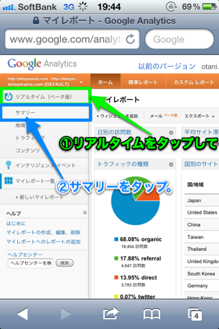 Googleanalytics realtimeIMG 4061
