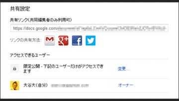 Gmailのメアドを知らない相手とGoogleドライブのファイルを共有する方法