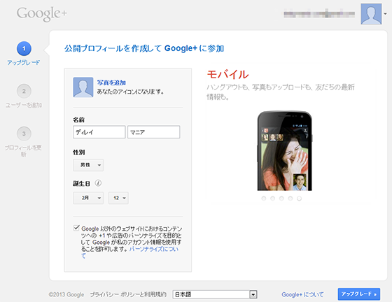 googleplus_account_step01