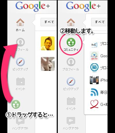 googleplus_functionbutton_01
