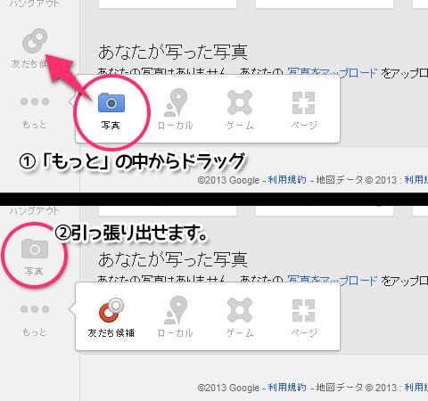 googleplus_functionbutton_02