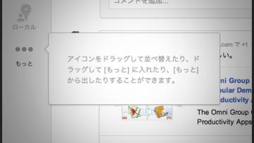 Google+の左側のアイコンは並べ替えができます