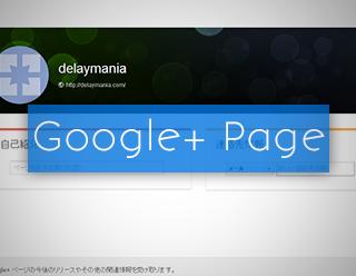 delaymaniaのGoogle+ページを作りました!Google+ページを作る方法