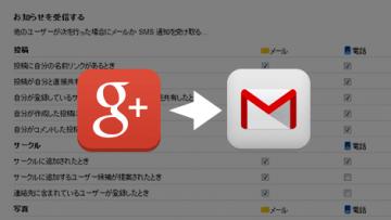 Google+の通知が気づかない人のために!Google+の通知をメールでもらう方法