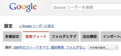 googlereader_end_03