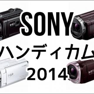 SONYハンディカムの新製品PJ-800, PJ540, CX535などが発売!