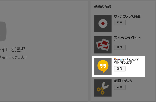 ハングアウトオンエアーでの生放送のやり方-01