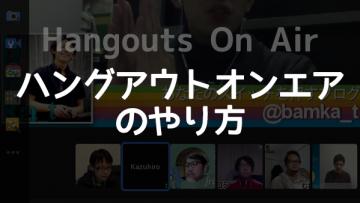 ニコ生・Ustream・ツイキャスとも違った「ハングアウトオンエアー」での生放送のやり方