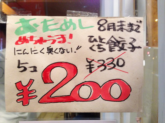 harutomoryu_gyouza_01