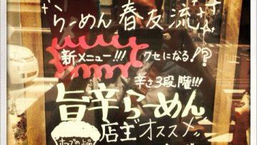 らーめん春友流の新作メニュー「旨辛ラーメン」と「カレー」がうますぎてやばい!