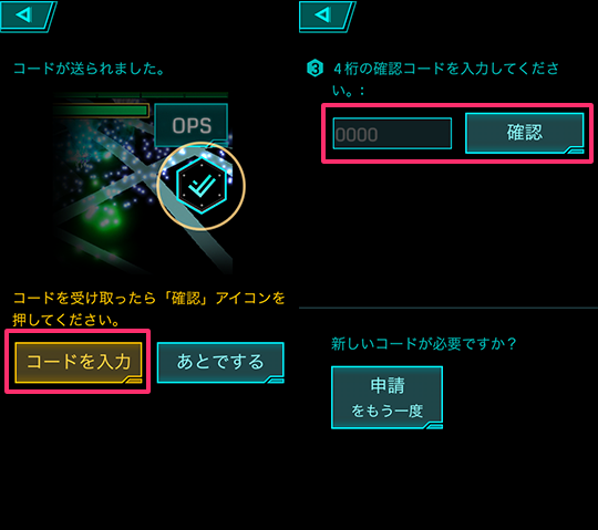 ingress-sms-ninsho-02