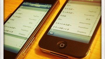 iCloudの「書類とデータ」をオンでユーザー辞書とSafariのブックマークが同期できた
