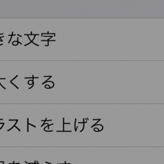 iPhoneで文字が読みにくいと感じたら文字を太くできる