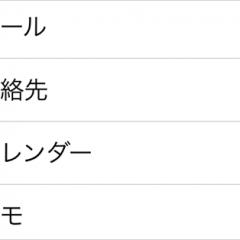 iOS 7はCardDAVを使わなくてもGoogleの連絡先と同期ができる!