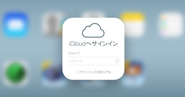 iCloud.comがiOS 7に合わせてデザインを一新!かなりカッコ良くなってます!