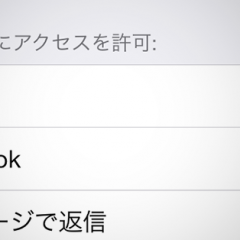 iPhoneでパスコードロックかけてても個人情報をぺらぺらしゃべるSiriを黙らせる方法