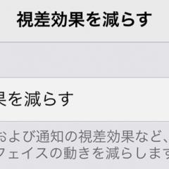 iOS 7の壁紙のパララックス(視差効果)を無くす方法