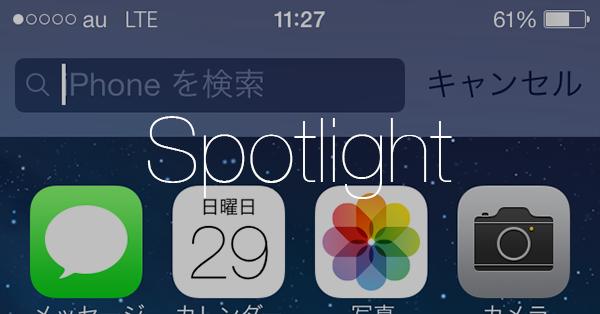 iPhoneのSpotlightはホーム画面の上から下にスワイプで起動