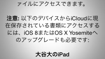 iCloud DriveにアップグレードするとiOS 8やYosemite以外のOSと同期できなくなる