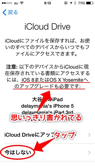 ios8-icloud-drive-sync-screenshot