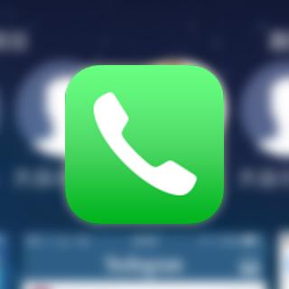 iOS 8でよく電話する人に簡単に電話する方法