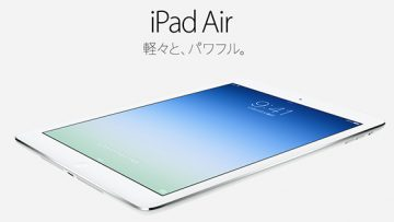 iPadの新型モデル「iPad Air」は薄くて軽くて小さくなって51,800円から!