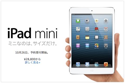 iPad miniをどう使うかは買ってから悩めばいい