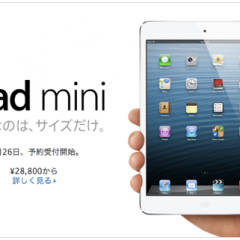 iPad miniはLTE対応モデルが買いなのかもしれない